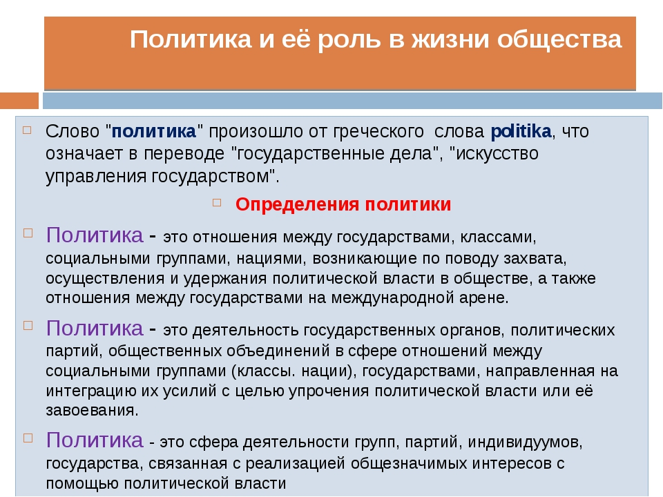 """Политика и её роль в жизни общества Слово """"политика"""" произошло от греческого..."""