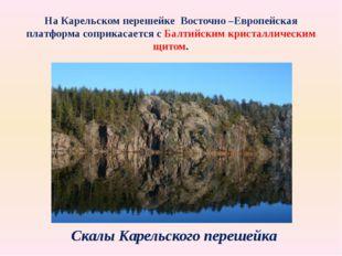 На Карельском перешейке Восточно –Европейская платформа соприкасается с Балти
