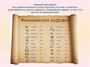 Финикийский алфавит был родоначальником не только греческого, но также и араб