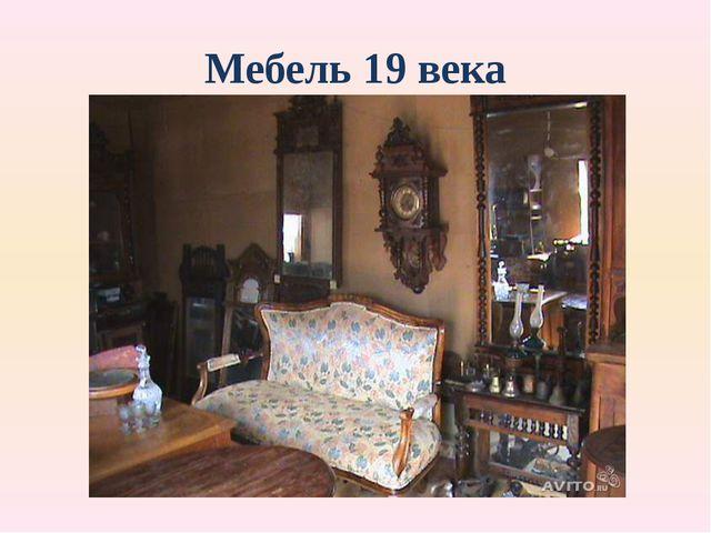 Мебель 19 века
