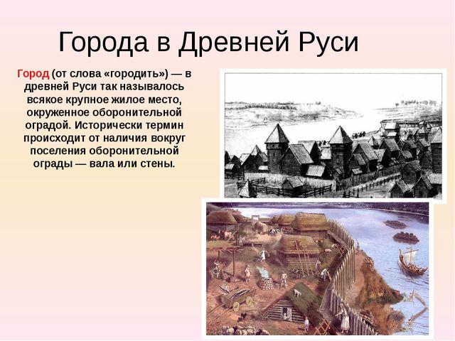 Города в Древней Руси Город (от слова «городить») — в древней Руси так называ...