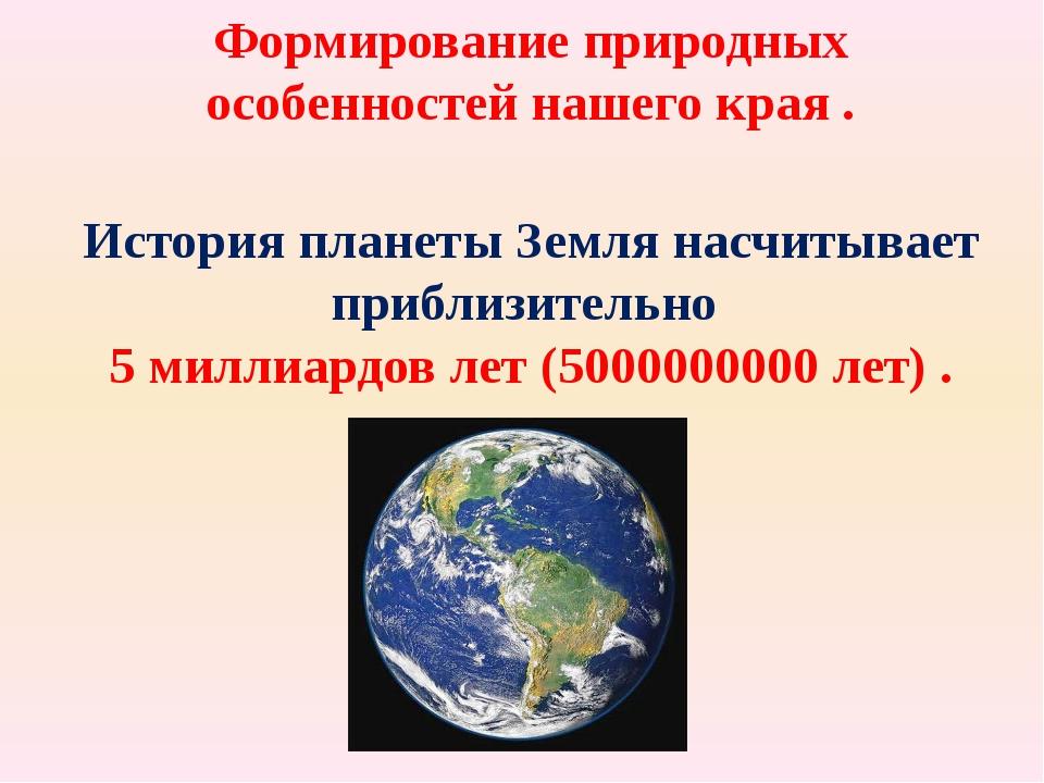 Формирование природных особенностей нашего края . История планеты Земля насчи...