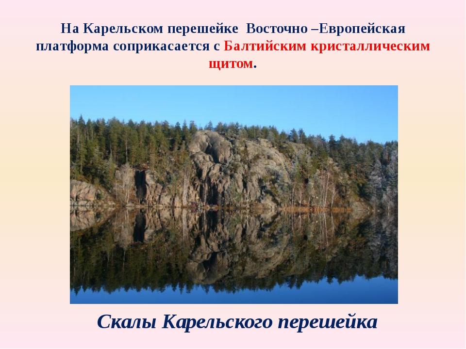 На Карельском перешейке Восточно –Европейская платформа соприкасается с Балти...