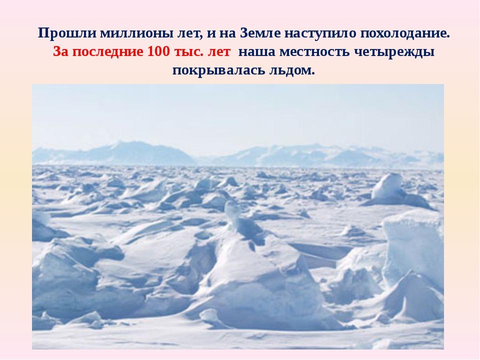Прошли миллионы лет, и на Земле наступило похолодание. За последние 100 тыс....