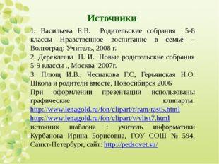 Источники 1. Васильева Е.В. Родительские собрания 5-8 классы Нравственное вос
