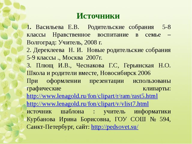 Источники 1. Васильева Е.В. Родительские собрания 5-8 классы Нравственное вос...