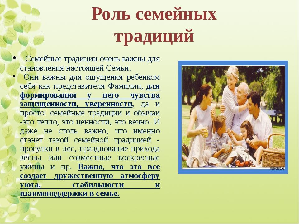 Роль семейных традиций Семейные традиции очень важны для становления настояще...