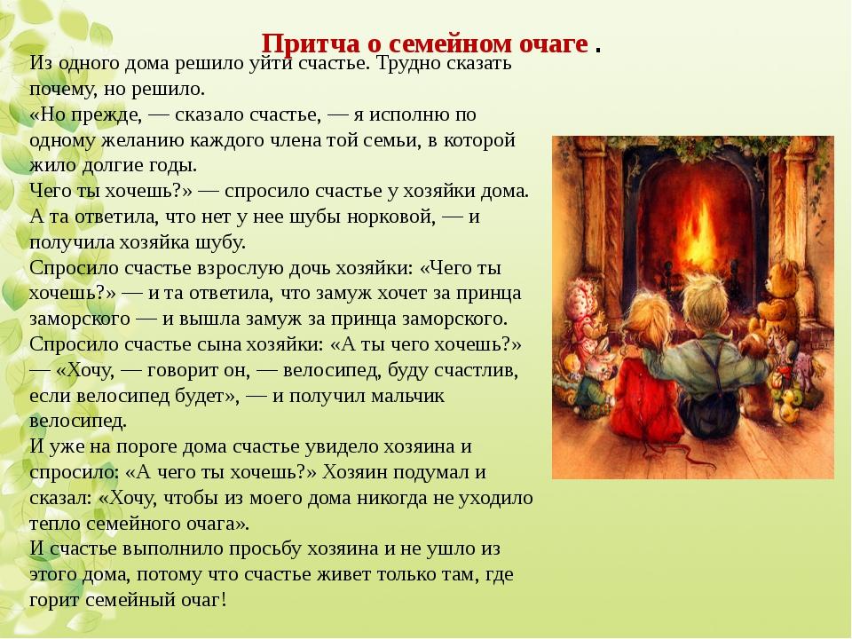 Красивый семейный очаг стих