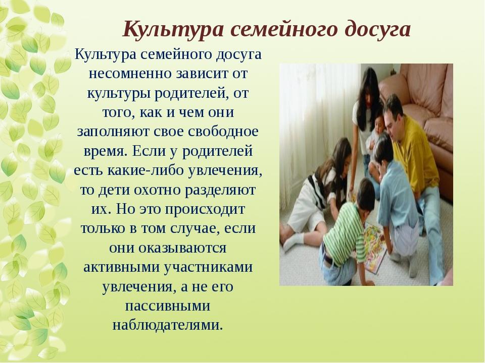 Культура семейного досуга Культура семейного досуга несомненно зависит от кул...