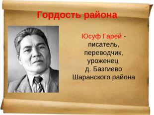 Гордость района Юсуф Гарей - писатель, переводчик, уроженец д. Базгиево Шаран