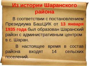 Из истории Шаранского района В соответствии с постановлением Президиума БашЦИ