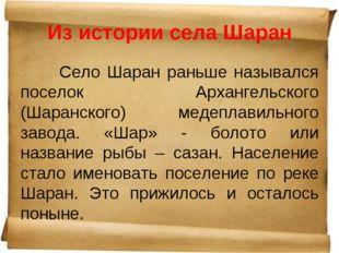 Из истории села Шаран Село Шаран раньше назывался поселок Архангельского (Шар