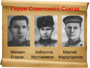 Герои Советского Союза Михаил Зайнулла Миргай Егоров Мустакимов Фархутдинов