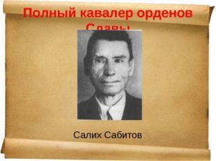 Полный кавалер орденов Славы Салих Сабитов