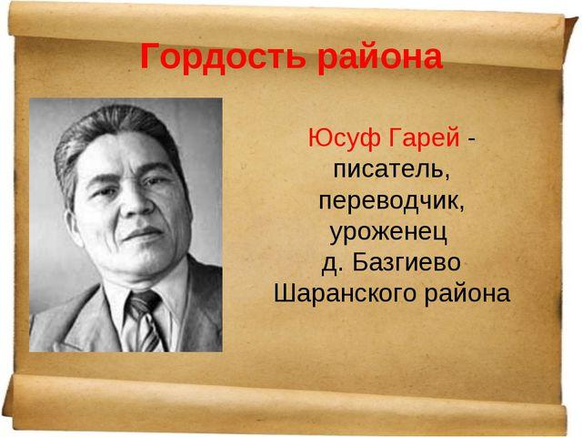 Гордость района Юсуф Гарей - писатель, переводчик, уроженец д. Базгиево Шаран...