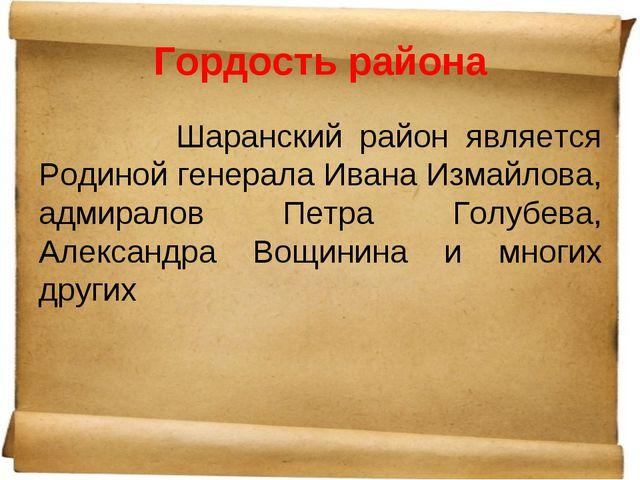 Гордость района Шаранский район является Родиной генерала Ивана Измайлова, ад...