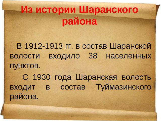 Из истории Шаранского района В 1912-1913 гг. в состав Шаранской волости входи...