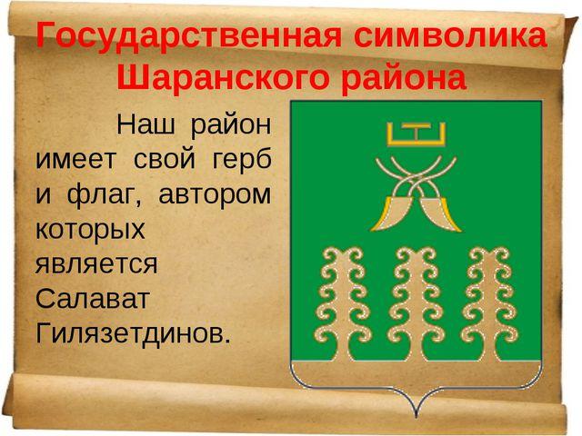 Государственная символика Шаранского района Наш район имеет свой герб и флаг,...