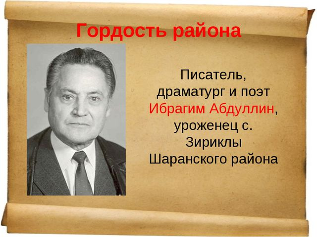 Гордость района Писатель, драматург и поэт Ибрагим Абдуллин, уроженец с. Зири...