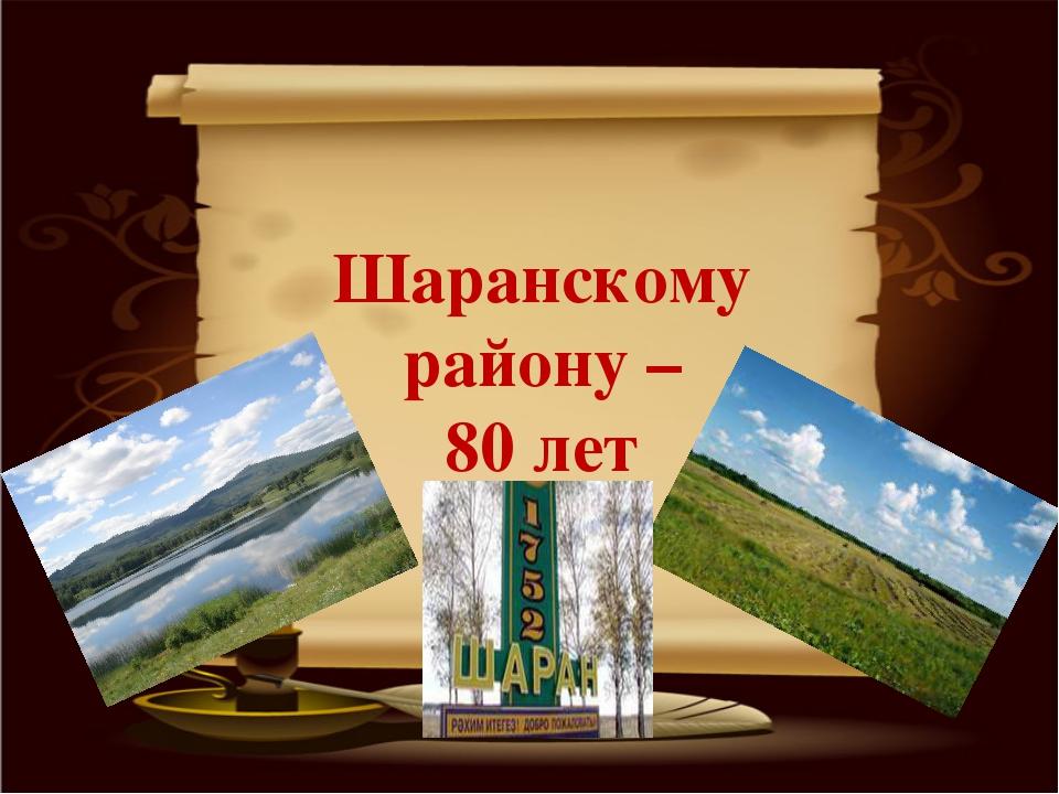 Шаранскому району – 80 лет