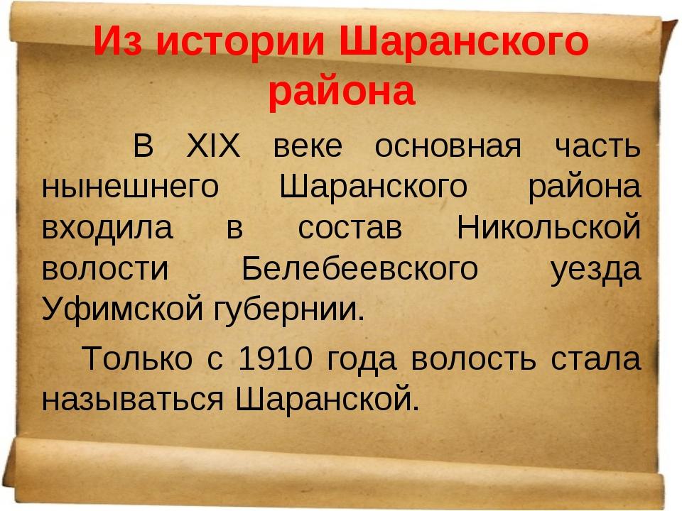Из истории Шаранского района В XIX веке основная часть нынешнего Шаранского р...