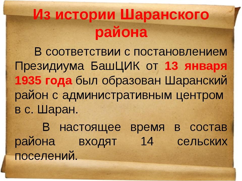 Из истории Шаранского района В соответствии с постановлением Президиума БашЦИ...
