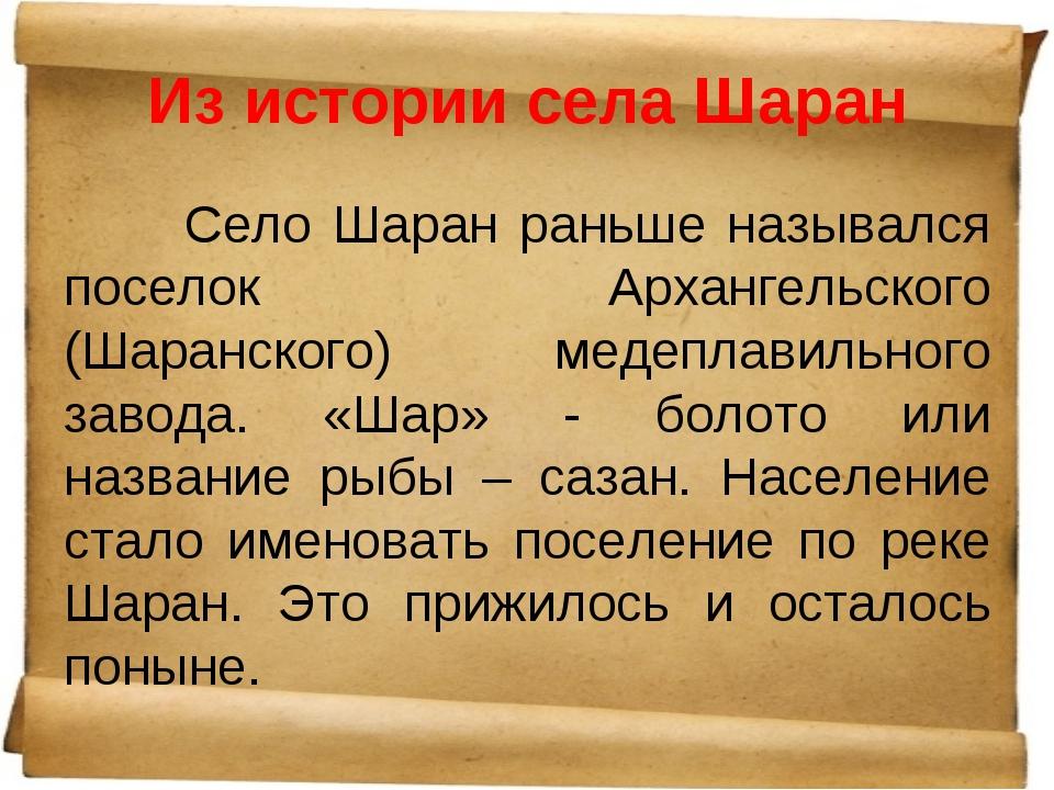 Из истории села Шаран Село Шаран раньше назывался поселок Архангельского (Шар...
