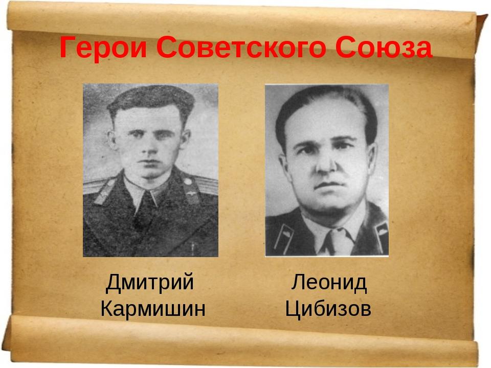 Герои Советского Союза Дмитрий Леонид Кармишин Цибизов