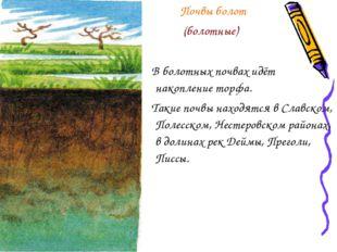 Почвы болот (болотные) В болотных почвах идёт накопление торфа. Такие почвы