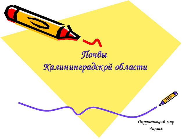 Почвы Калининградской области Окружающий мир 4класс