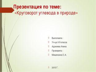 Презентация по теме: «Круговорот углевода в природе» Выполнила : Уч-ца 9 б кл