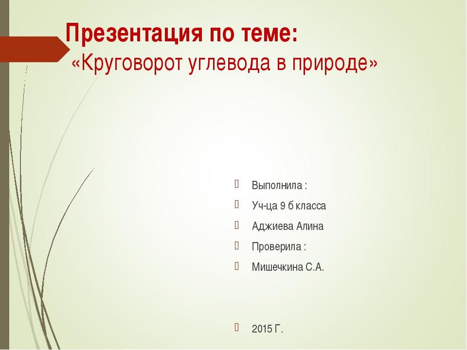Презентация по теме: «Круговорот углевода в природе» Выполнила : Уч-ца 9 б кл...