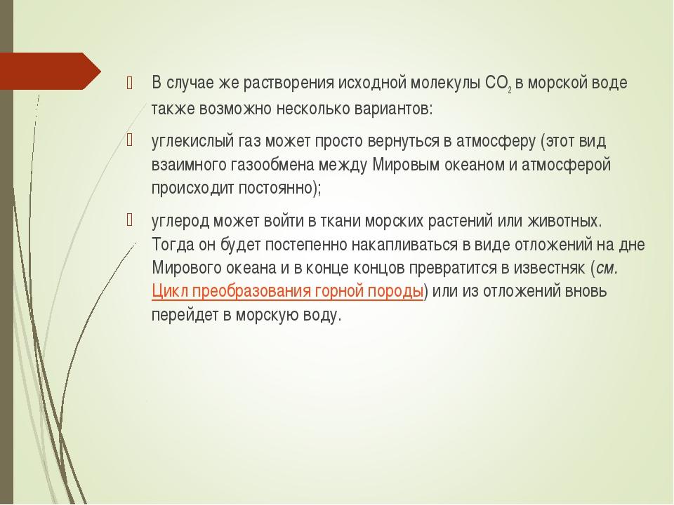 В случае же растворения исходной молекулы CO2в морской воде также возможно н...