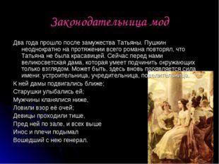 Законодательница мод Два года прошло после замужества Татьяны. Пушкин неоднок