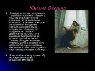 Письмо Онегина Реакция на письмо, полученное Татьяной от Онегина, говорит о т
