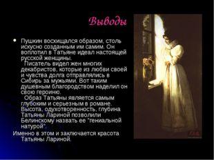 Выводы Пушкин восхищался образом, столь искусно созданным им самим. Он воплот