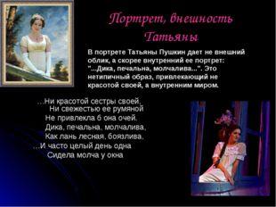 Портрет, внешность Татьяны …Ни красотой сестры своей, Ни свежестью ее румяной