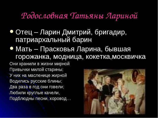 Родословная Татьяны Лариной Отец – Ларин Дмитрий, бригадир, патриархальный ба...