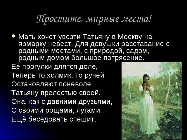 Простите, мирные места! Мать хочет увезти Татьяну в Москву на ярмарку невест....