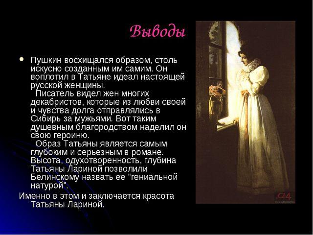 Выводы Пушкин восхищался образом, столь искусно созданным им самим. Он воплот...