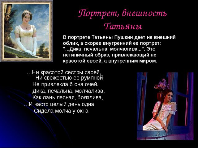 Портрет, внешность Татьяны …Ни красотой сестры своей, Ни свежестью ее румяной...