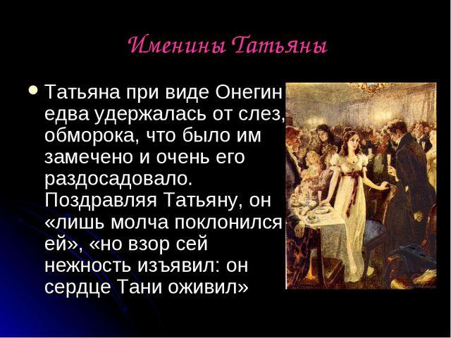Именины Татьяны Татьяна при виде Онегин едва удержалась от слез, обморока, чт...
