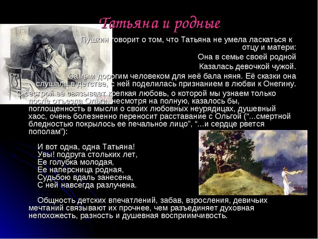 Татьяна и родные Пушкин говорит о том, что Татьяна не умела ласкаться к отцу...