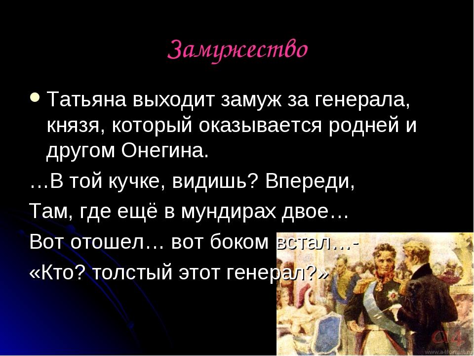 Замужество Татьяна выходит замуж за генерала, князя, который оказывается родн...