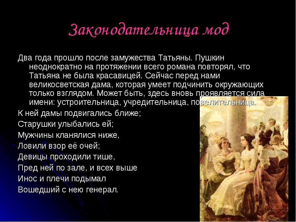 Законодательница мод Два года прошло после замужества Татьяны. Пушкин неоднок...