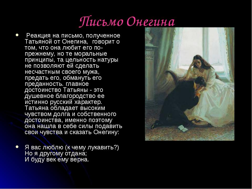 Письмо Онегина Реакция на письмо, полученное Татьяной от Онегина, говорит о т...
