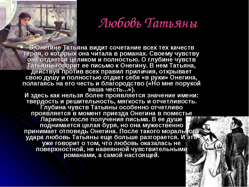 Любовь Татьяны В Онегине Татьяна видит сочетание всех тех качеств героя, о ко...