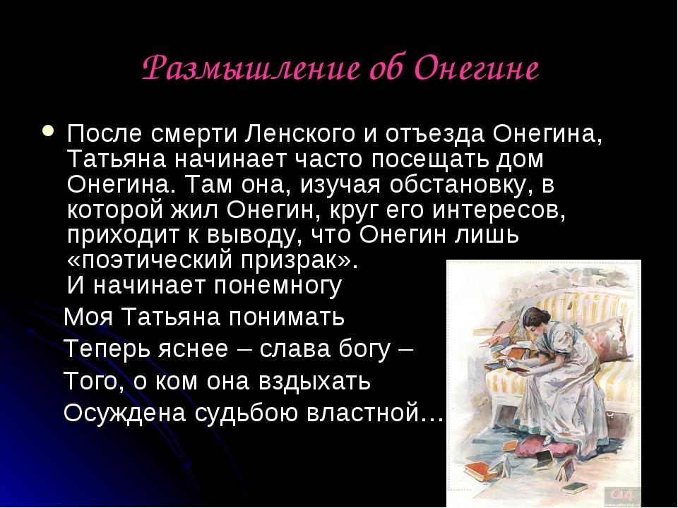 Размышление об Онегине После смерти Ленского и отъезда Онегина, Татьяна начин...