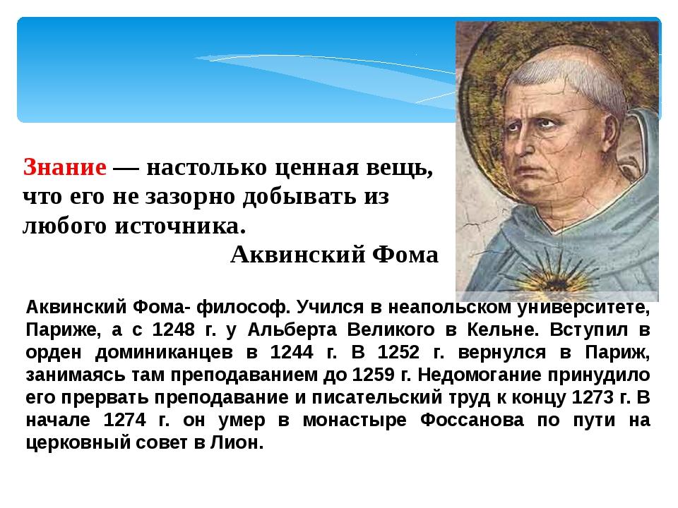 Аквинский Фома- философ. Учился в неапольском университете, Париже, а с 1248...