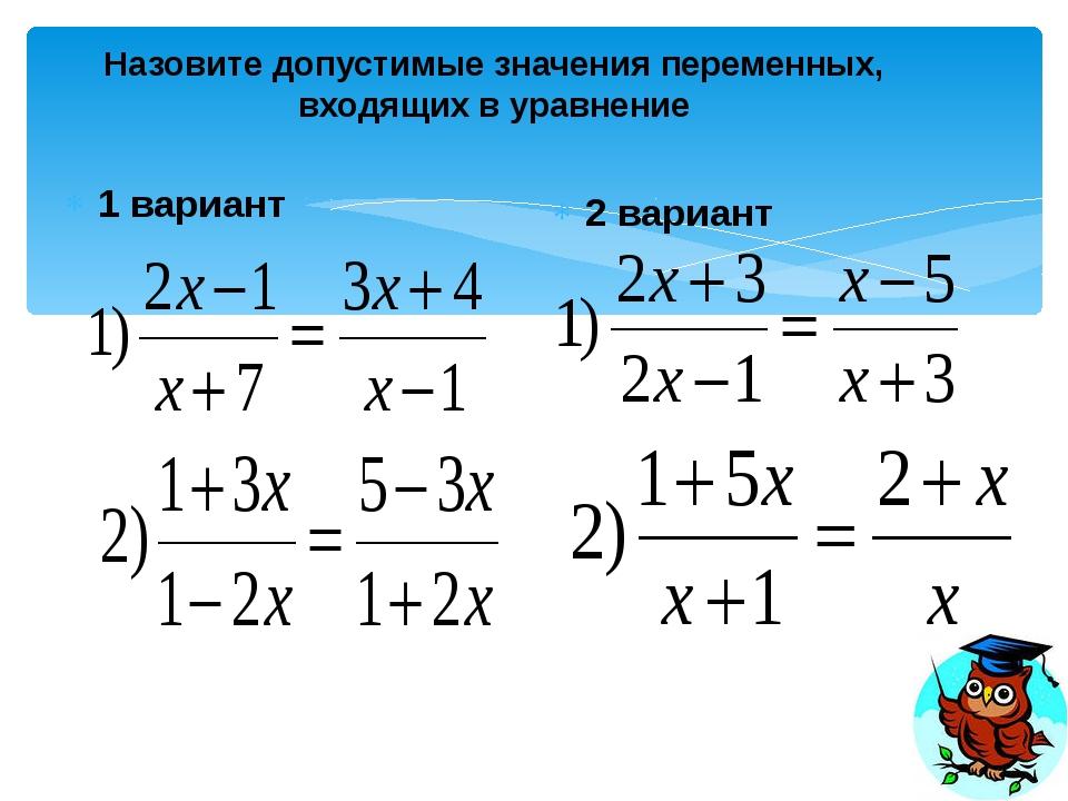 ПРОВЕРЬ СЕБЯ 1 ВАРИАНТ 1) Все числа, кроме х =-7, х=1. 2) Все числа, кроме х=...